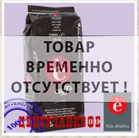Tricaffe Solo Arabica Кофе зерновой 1000 г