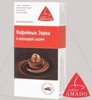 Кофейное зерно AMADO в шоколадной глазури, в картонной коробке