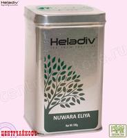 """Чай Heladiv """"NUWARA ELIYA"""" """"Нувара Элия"""" плантационный элитный Цейлонский в жестяной бенке 100 г"""