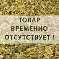 """Чай TEA-CO """"Мате"""" Парагвайский традиционный"""