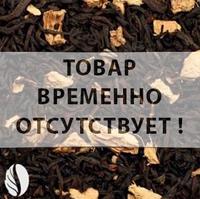 """Чай TEA-CO """"Восточный Имбирный"""" черный Цейлонский с имбирём"""