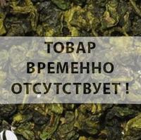 "Чай TEA-CO ""Улун Тегуаньинь Ван"" ""Tie Guan Yin Van"" элитный Китайский скрученный"