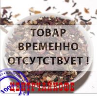 """Чай TEA-CO """"Глинтвейн"""" натуральный фруктовый со специями"""