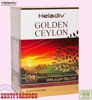 """Чай Heladiv """"GOLDEN CEYLON Big Leaf"""" O.P.A. чёрный Цейлонский чёрный байховый крупнолистовой"""