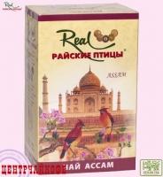 """Чай Real """"Райские Птицы"""" """"Ассам"""" чёрный Индийский традиционный 100 г"""