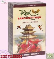 """Чай Real """"Райские Птицы"""" чёрный Китайский рассыпной Пуэр Шу, Pu-Erh 100 г"""