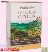 """Чай Heladiv """"GOLDEN CEYLON F.B.O.P."""" чёрный Цейлонский ФБОП байховый с типсами"""